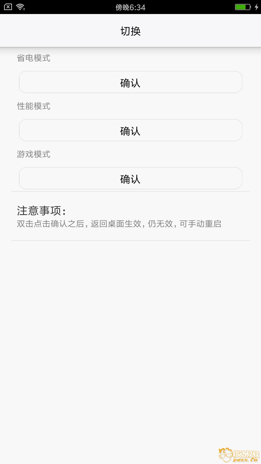 Screenshot_2017-12-30-18-34-42-125_com.makelove.settings.png