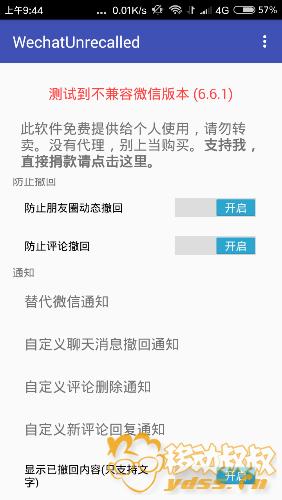 Screenshot_2018-01-06-09-44-19-387_com.fkzhang.wechatunrecalled.png