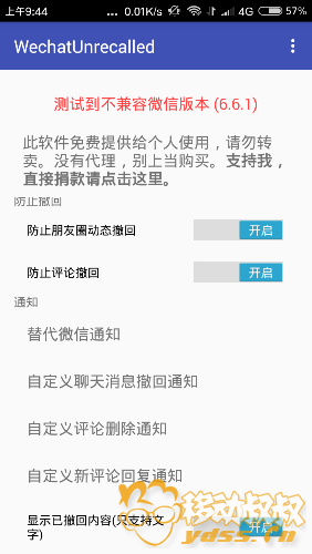 Screenshot_2018-01-06-09-44-19-387_com.fkzhang.wechatunrecalled.png