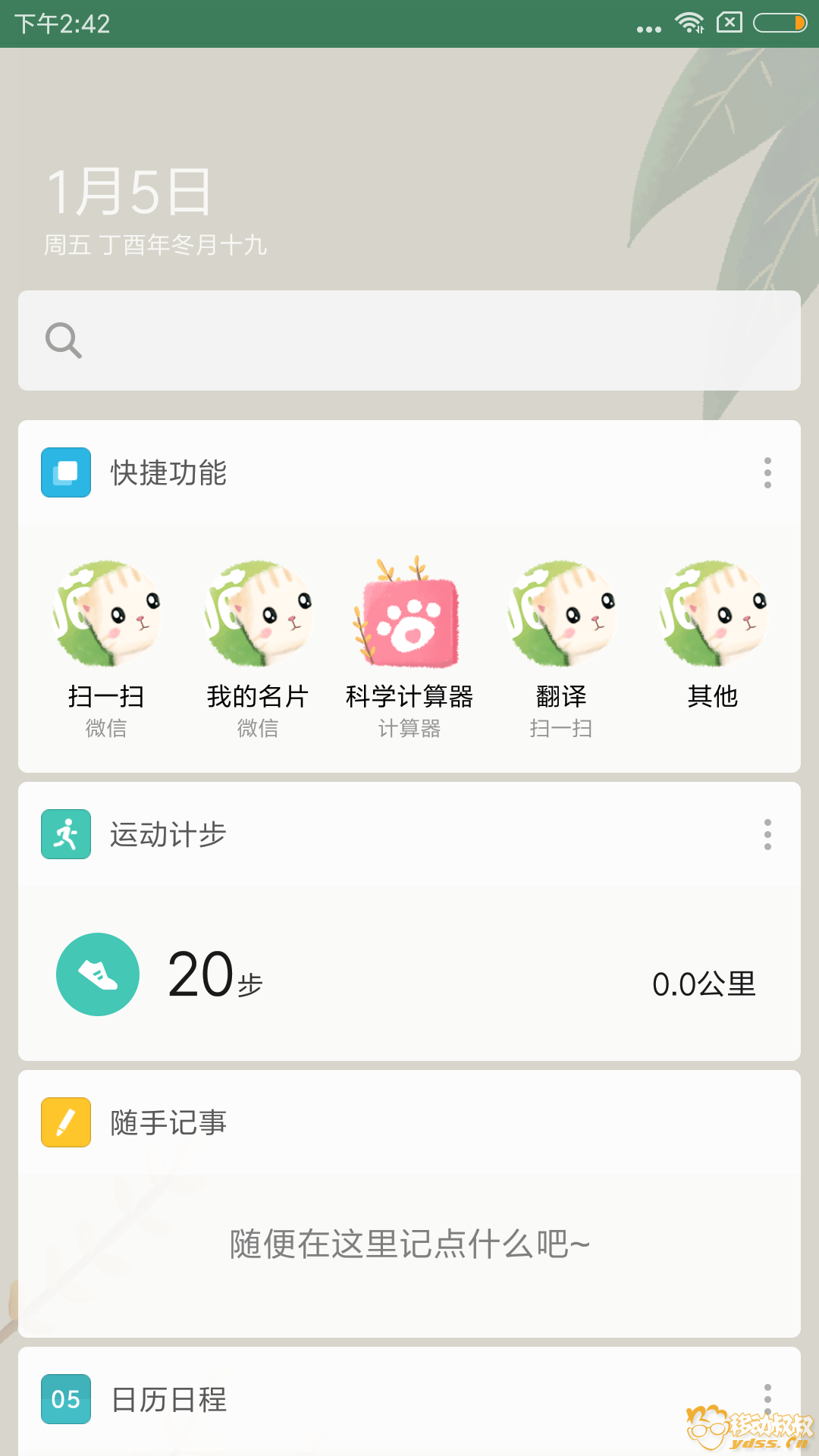 Screenshot_2018-01-05-14-42-01-817_com.miui.home.png