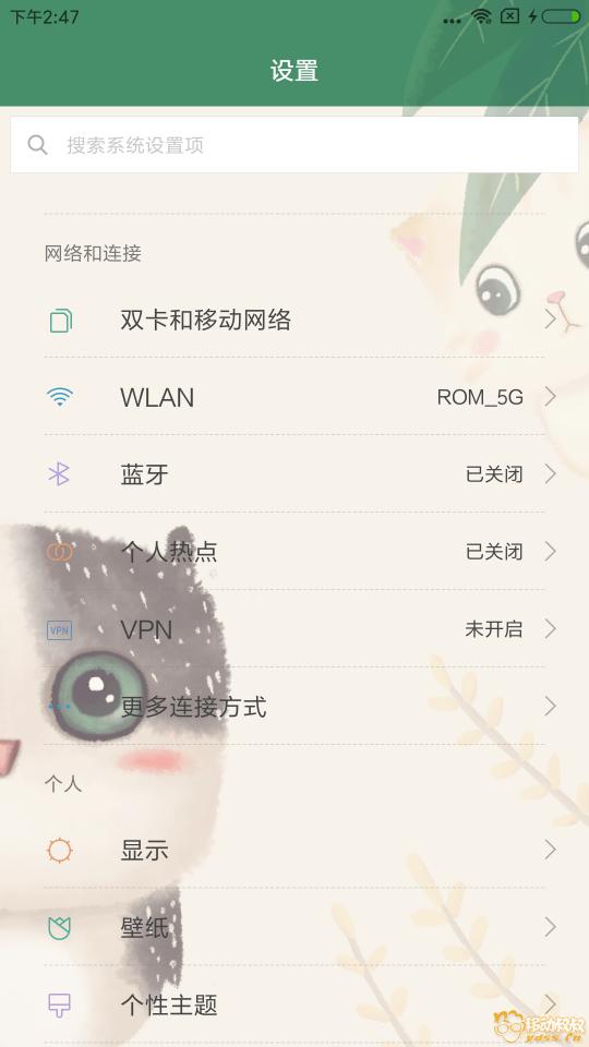 Screenshot_2018-01-05-14-47-58-292_com.android.settings.png