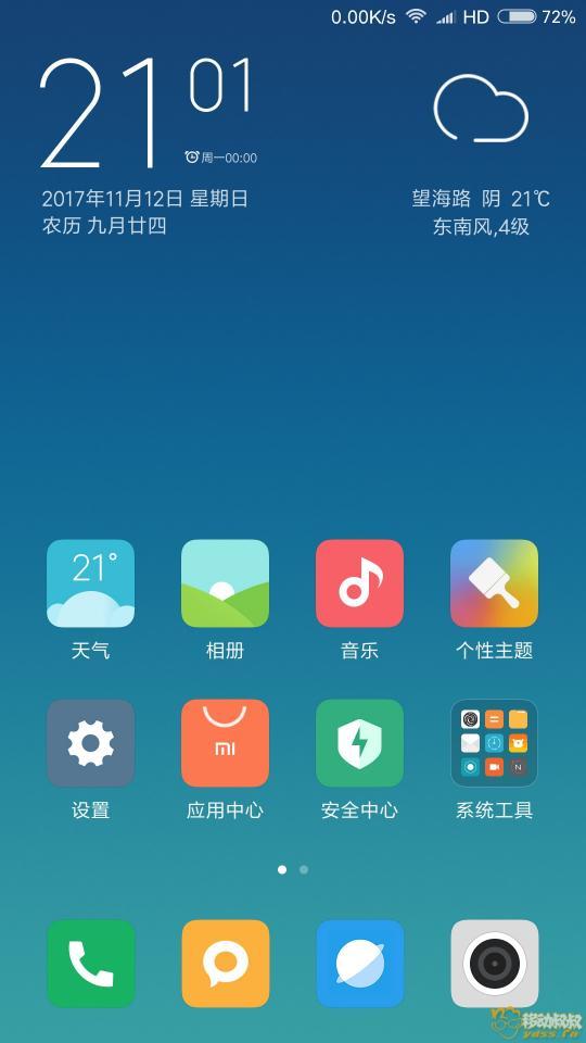 Screenshot_2017-11-12-21-01-18-924_com.miui.home.png