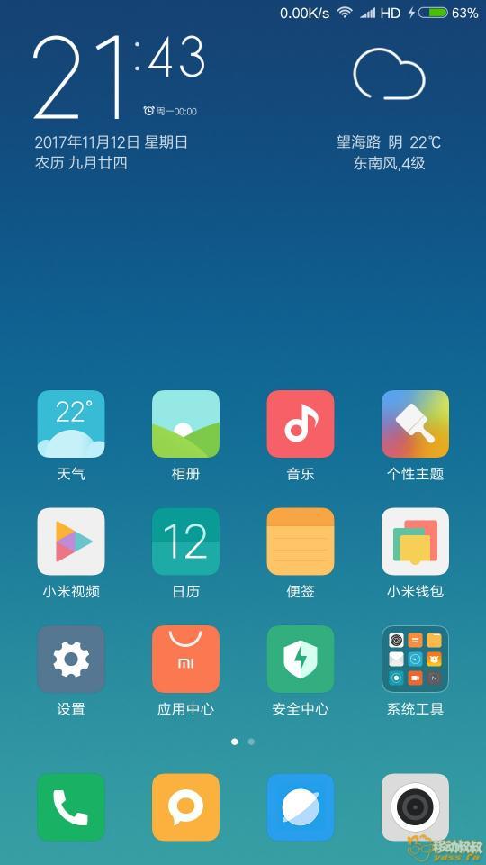 Screenshot_2017-11-12-21-43-25-622_com.miui.home.png