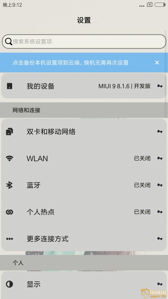 Screenshot_2018-01-06-21-12-10-001_com.android.settings.png