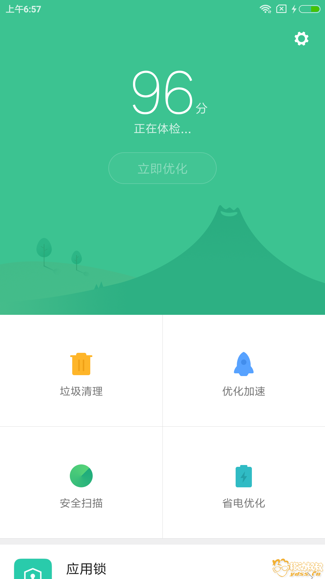 Screenshot_2018-01-09-06-57-02-895_com.miui.securitycenter.png