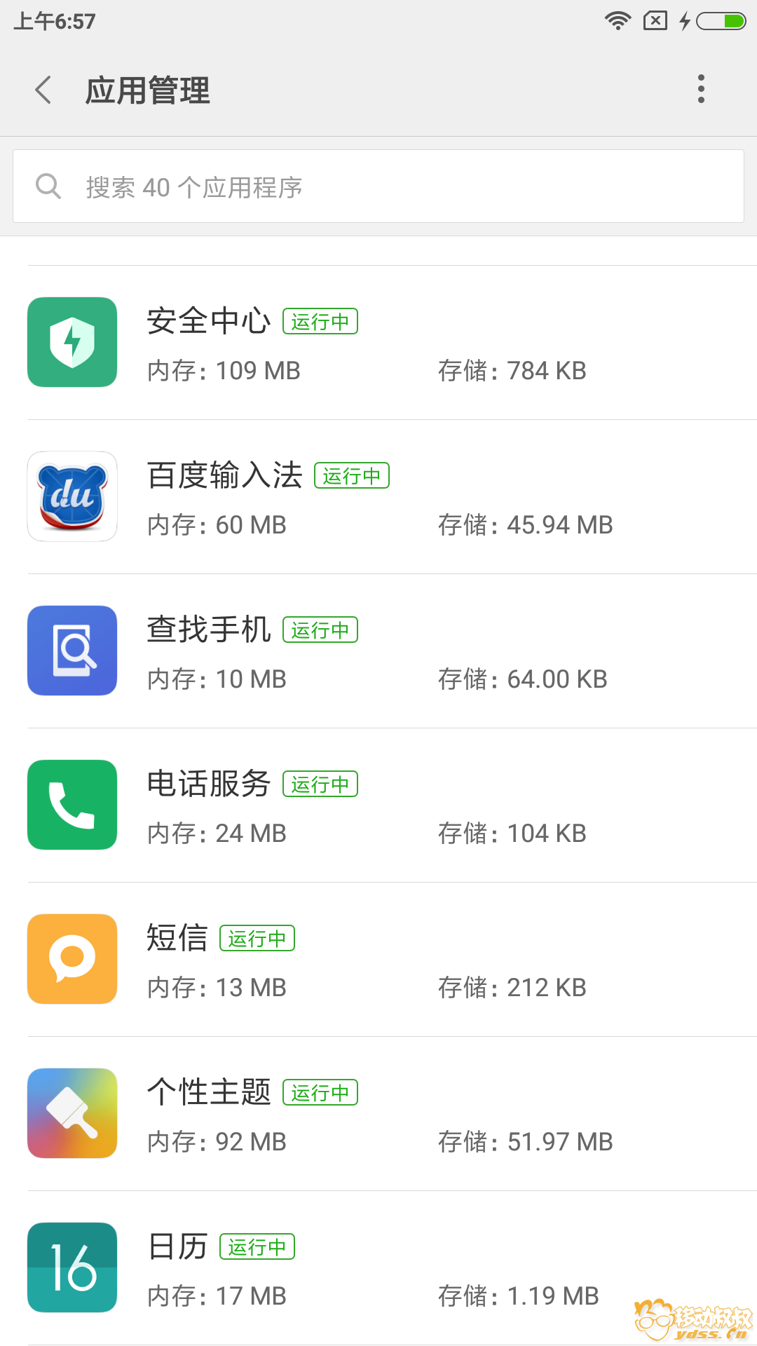 Screenshot_2018-01-09-06-57-17-100_com.miui.securitycenter.png