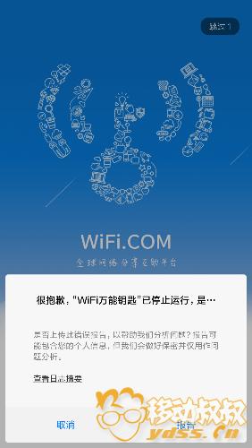 Screenshot_2018-01-09-19-44-59-804_com.snda.wifilocating.png