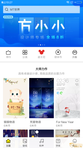 Screenshot_2018-01-09-22-27-34-550_com.android.thememanager.png