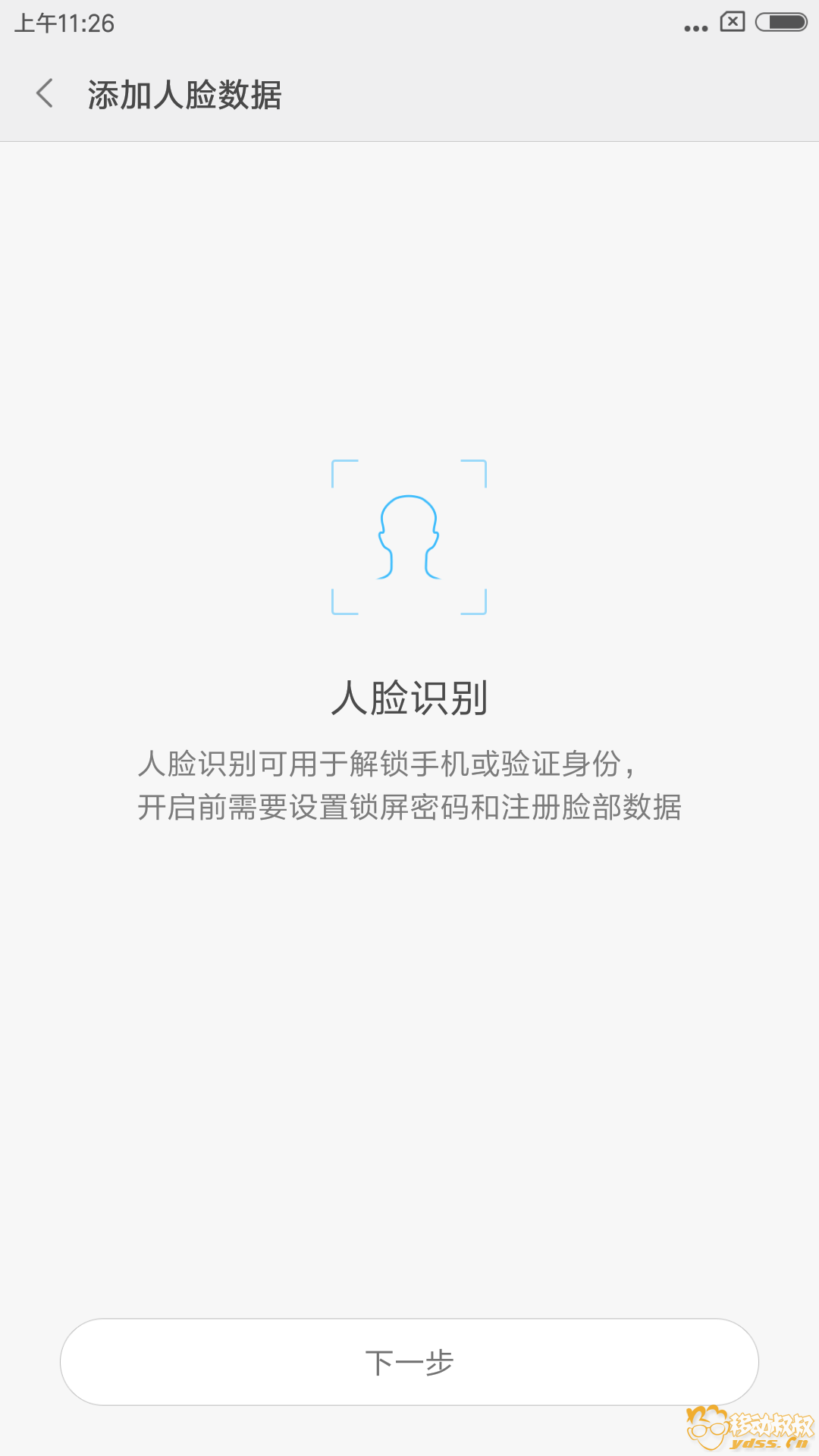 Screenshot_2018-01-11-11-26-30-570_com.android.keyguard.png