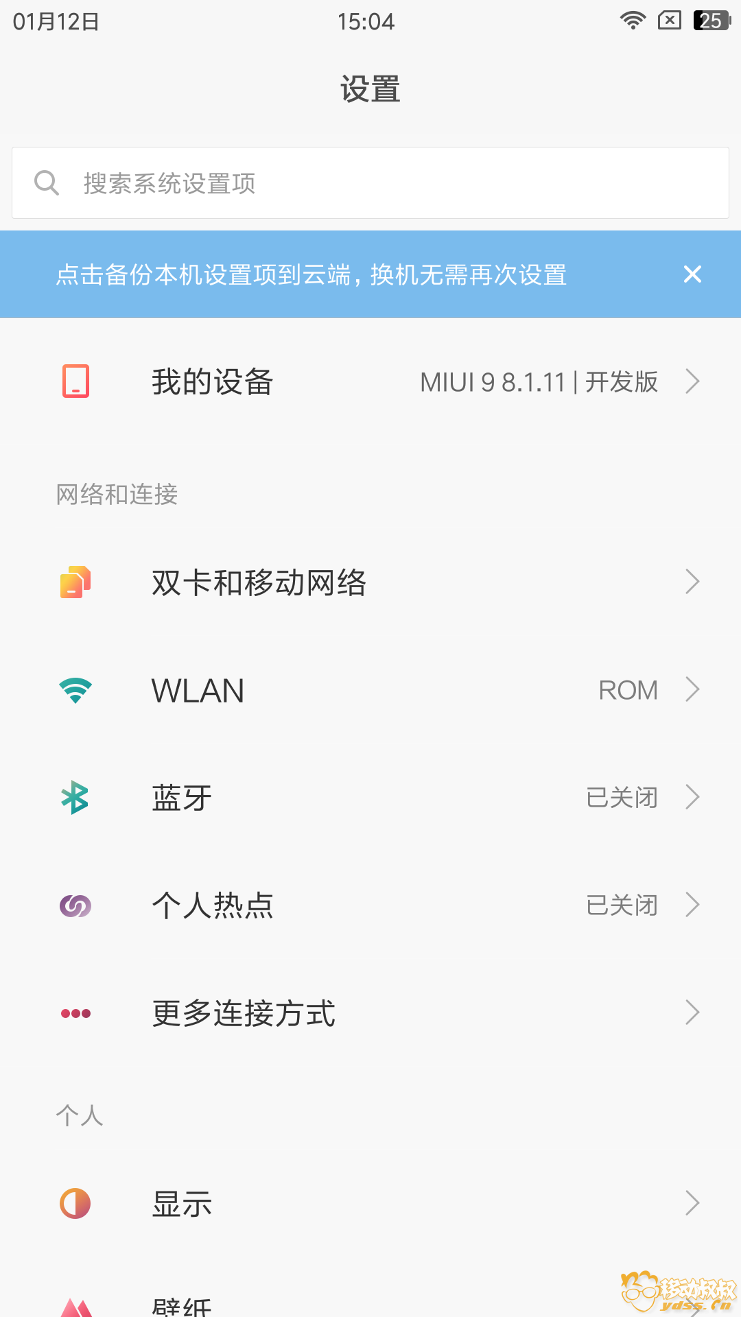 Screenshot_2018-01-12-15-04-25-938_com.android.settings[2].png