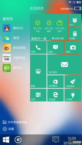 Screenshot_2018-01-12-15-05-02-644_com.miui.home[1].png
