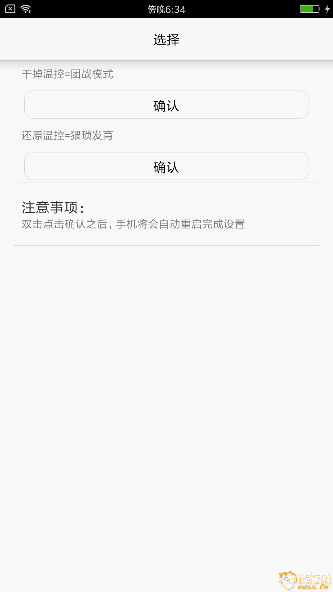 Screenshot_2017-12-30-18-34-49-031_com.makelove.settings.png