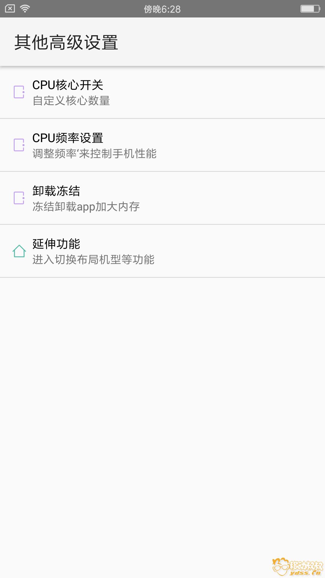 Screenshot_2017-12-30-18-28-57-639_com.makelove.settings.png