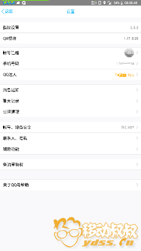 Screenshot_QQ_20180113-000049.png
