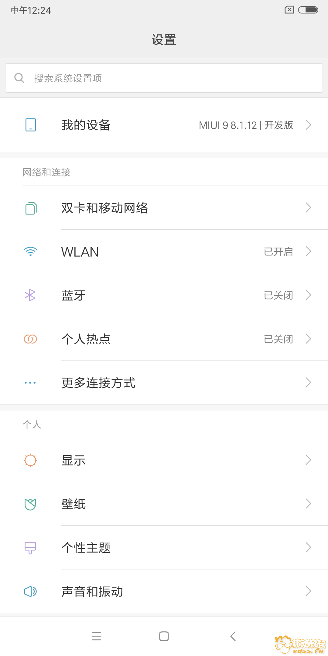 Screenshot_2018-01-12-12-24-19-370_com.android.settings.png