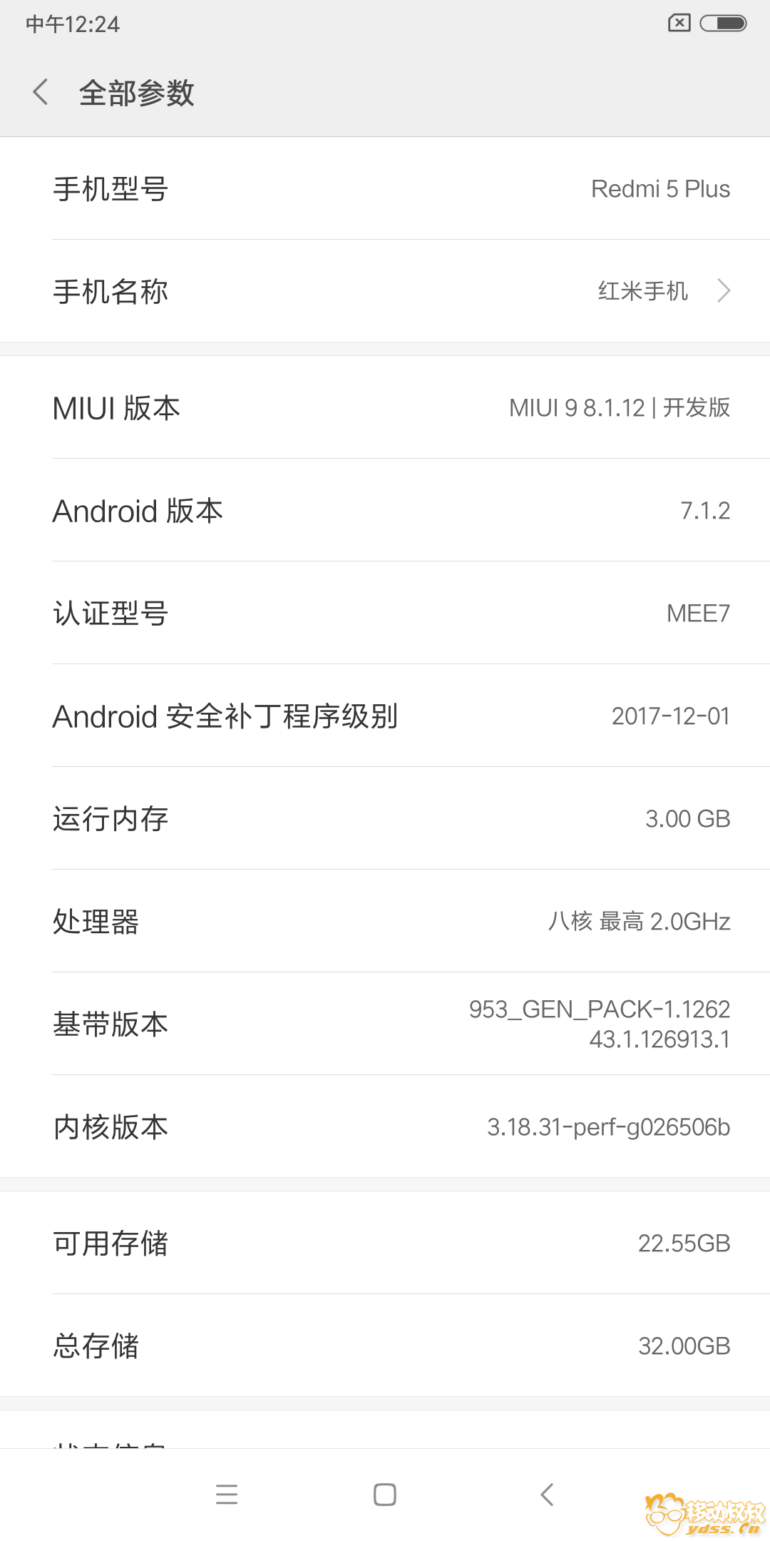 Screenshot_2018-01-12-12-24-31-482_com.android.settings.png