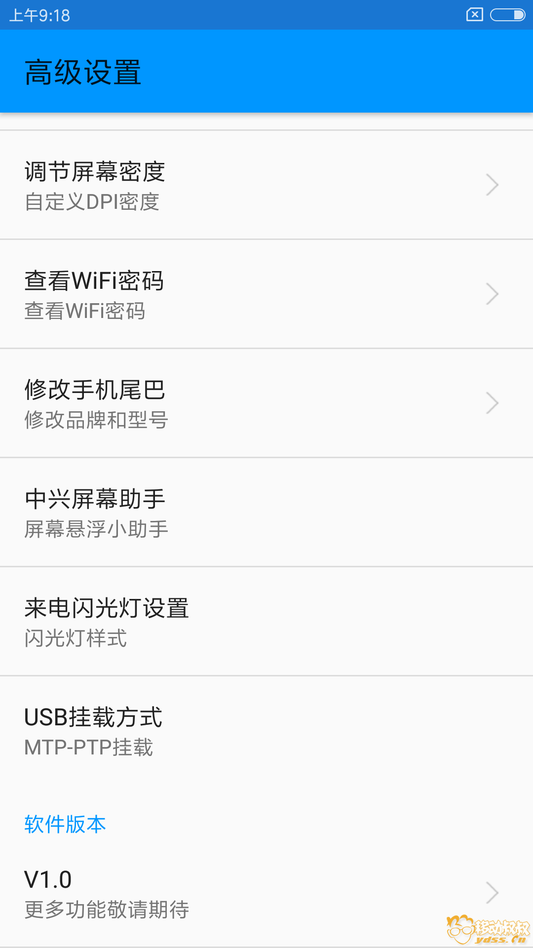 Screenshot_2018-01-13-09-18-13-678_com.zhanhong.tools.png