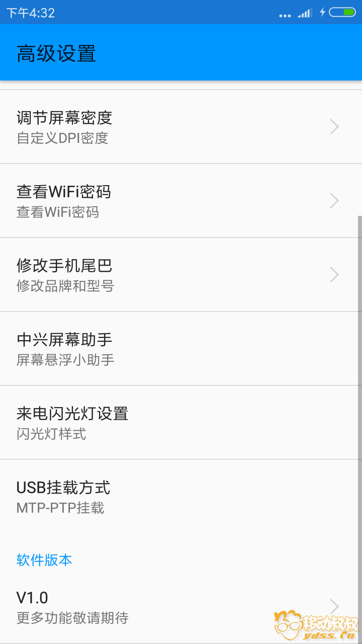 Screenshot_2018-01-13-16-32-19-809_com.zhanhong.tools.png