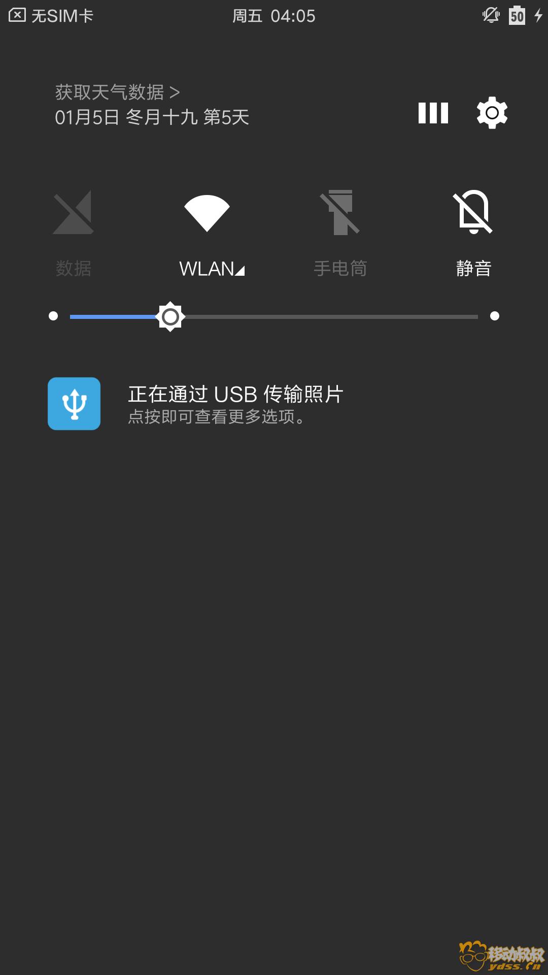 Screenshot_2018-01-05-16-05-25-411_com.android.settings.png