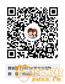 360 N6官方交流群群二维码.png