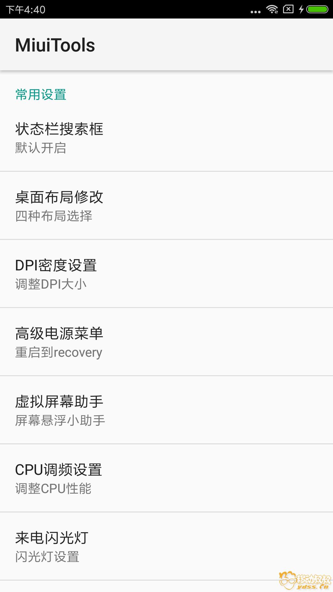 Screenshot_2018-01-13-16-40-02-884_com.anzhi.hwsettings.png