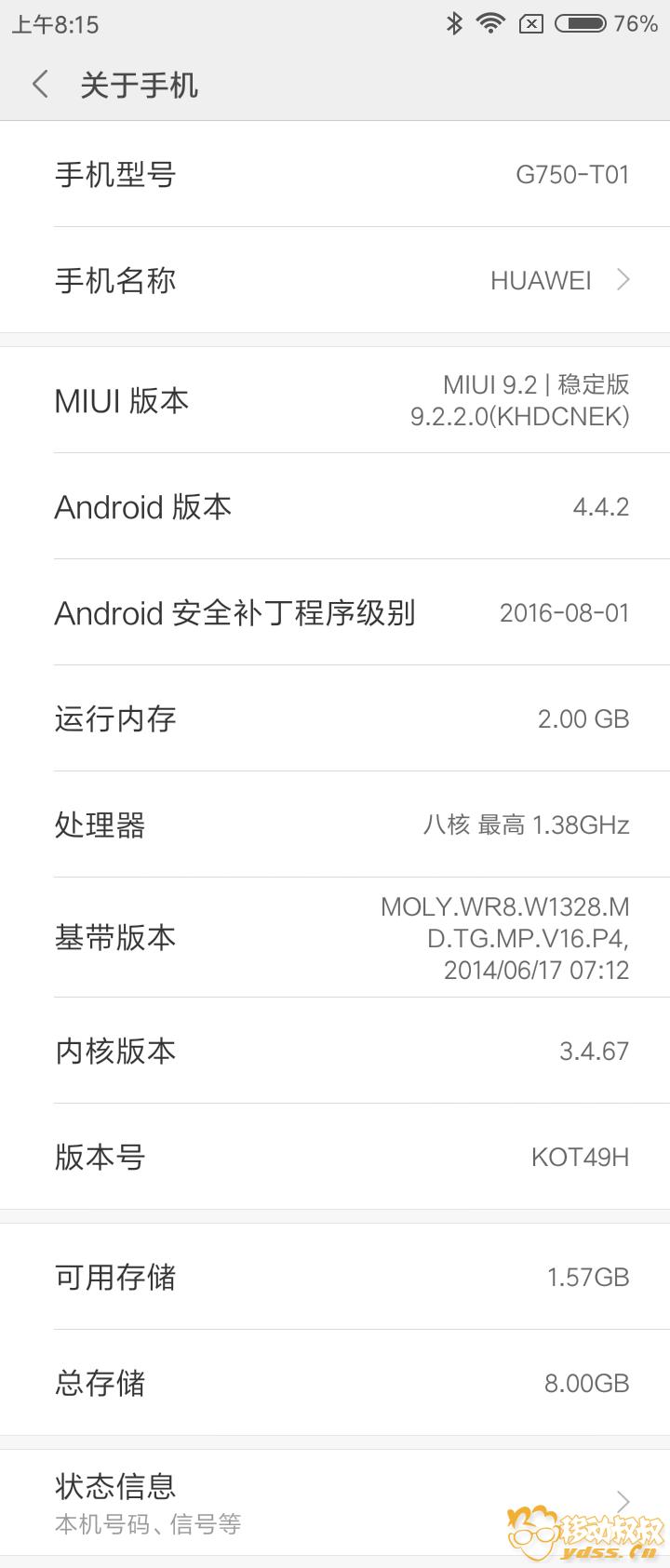 Screenshot_2018-01-17-08-15-51-994_com.android.settings.png