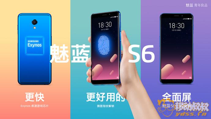 魅藍S6正式發布:999元給你更快更好用的全面屏