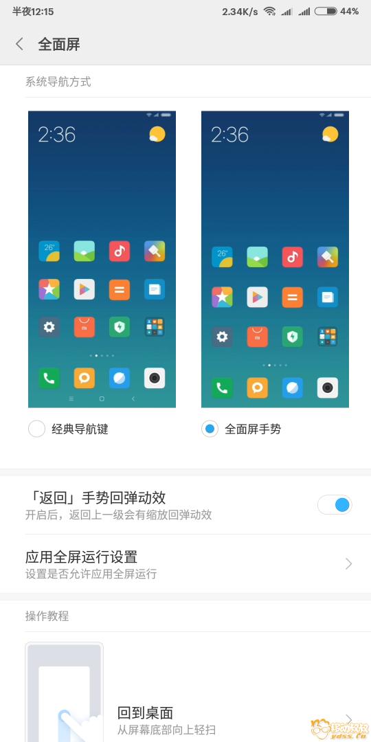 Screenshot_2018-01-18-00-15-16-923_com.android.se.png