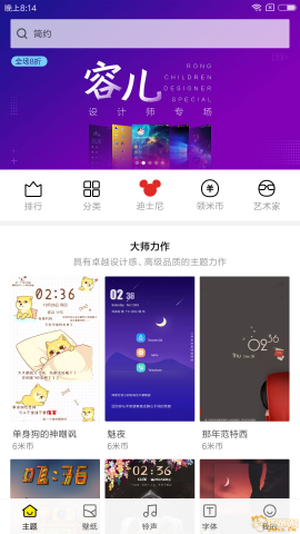 Screenshot_2018-01-20-20-14-03-759_com.android.thememanager.png