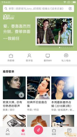 Screenshot_2018-01-21-16-00-42-868_com.miui.player.png