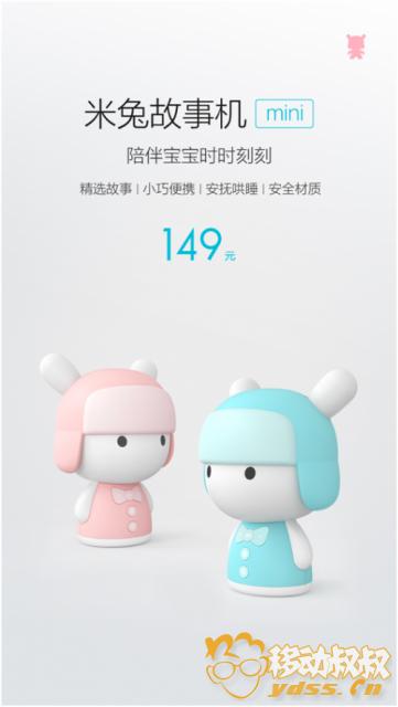 米兔發布三款玩具 益智安全寓教于樂