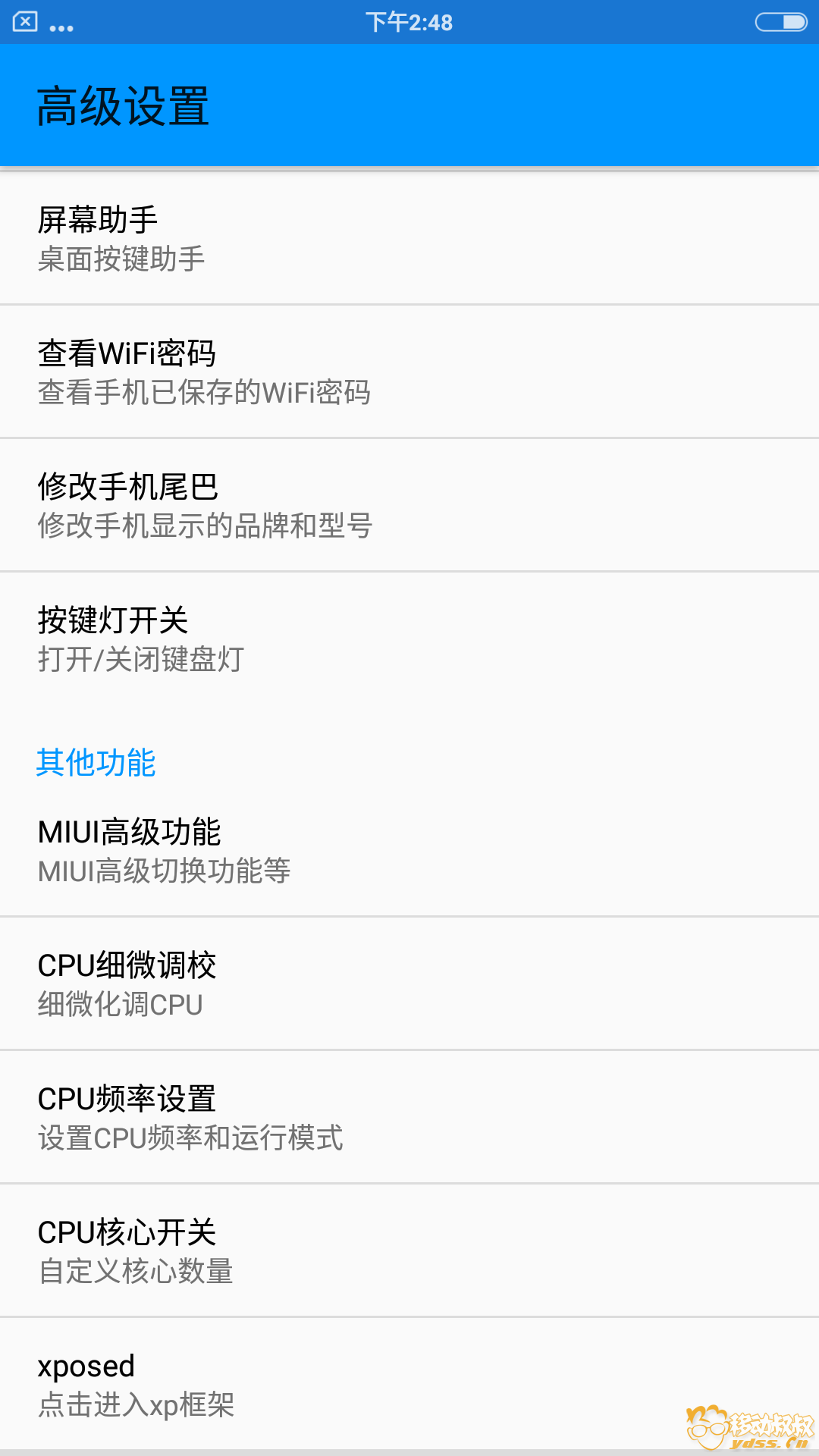 Screenshot_2017-08-19-14-48-24-538_com.zhanhong.tools.png