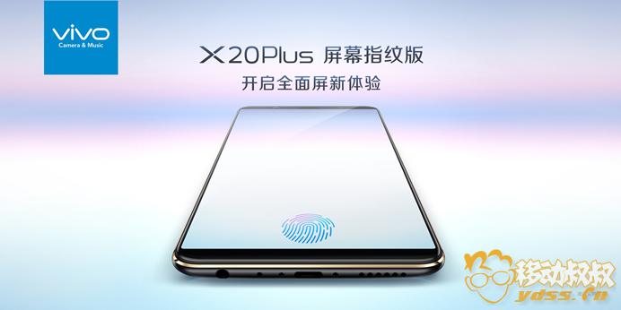 世界第一量產 vivo X20Plus屏幕指紋版正式發布