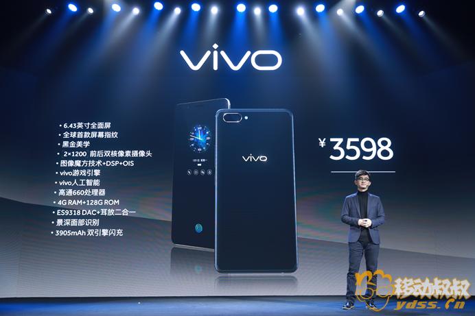 【新闻稿】世界第一量产 vivo X20Plus屏幕指纹版正式发布 2-1103.png