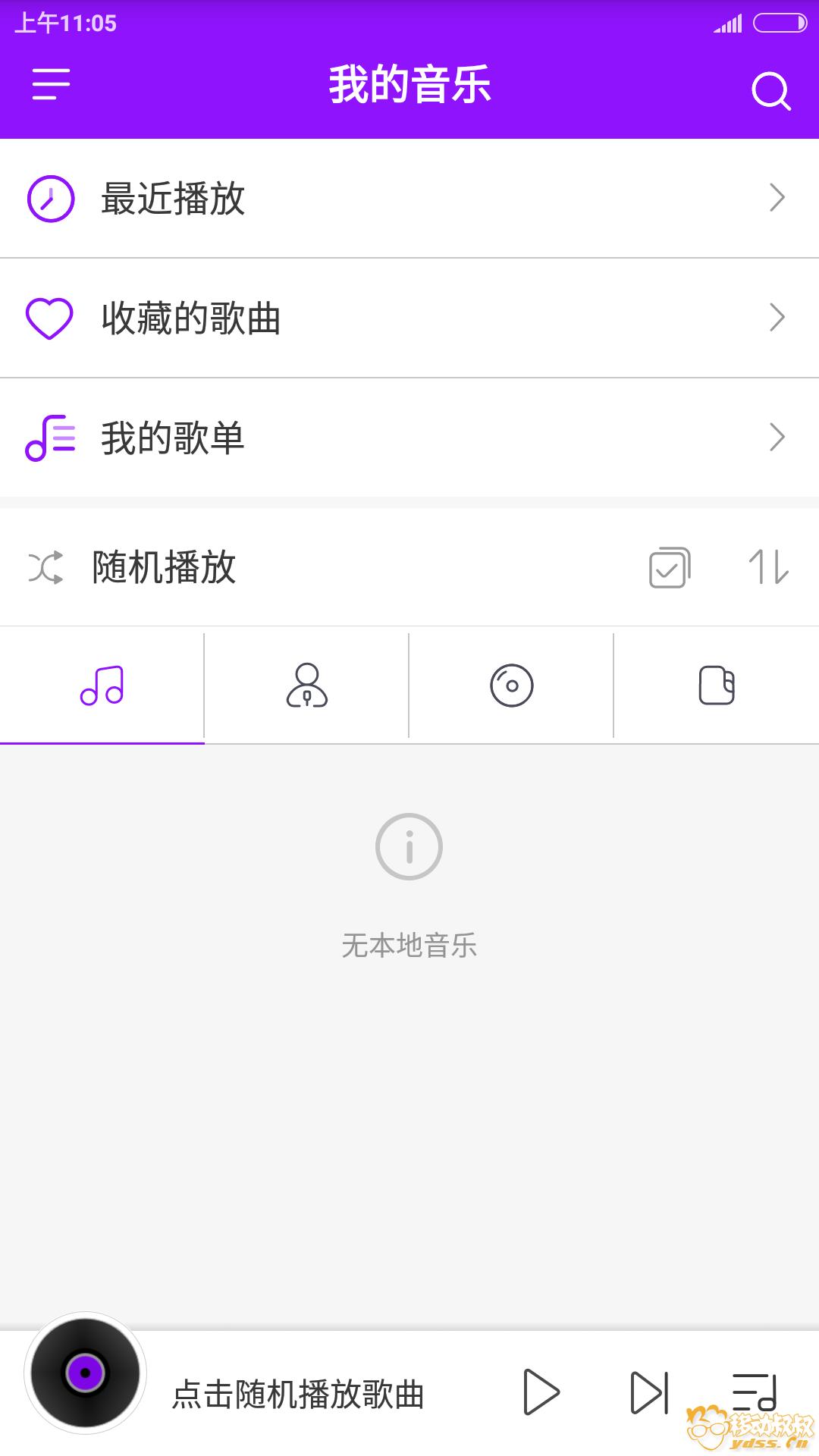 Screenshot_2018-01-28-11-05-10-434_com.miui.player.png