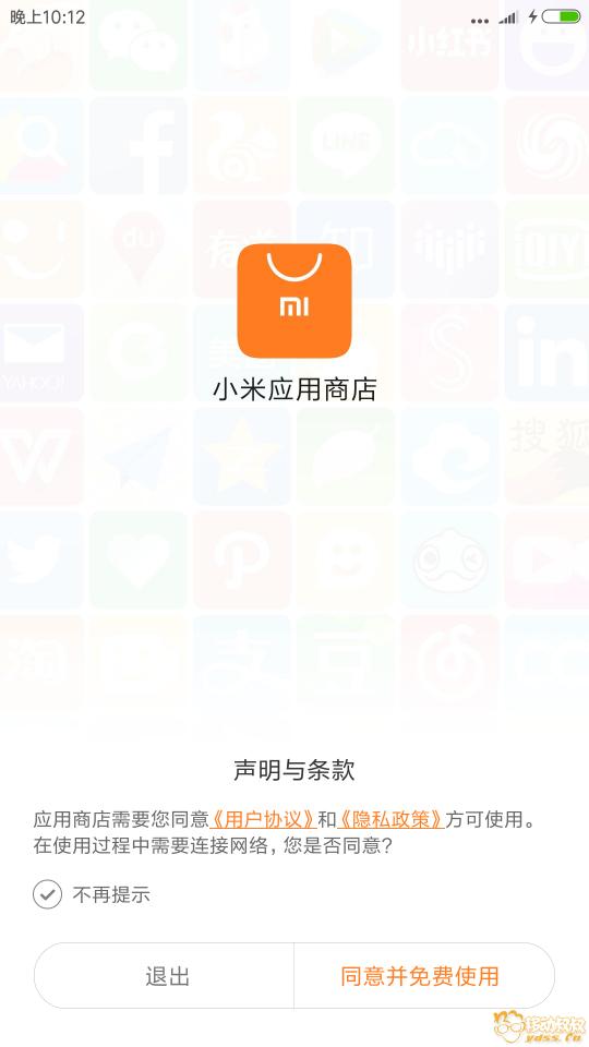 Screenshot_2018-01-26-22-12-53-449_com.xiaomi.market.png