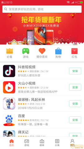 Screenshot_2018-01-26-22-13-12-922_com.xiaomi.market.png