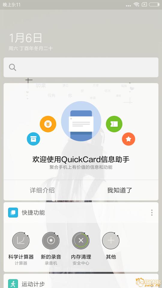 Screenshot_2018-01-06-21-11-47-987_com.miui.home.png