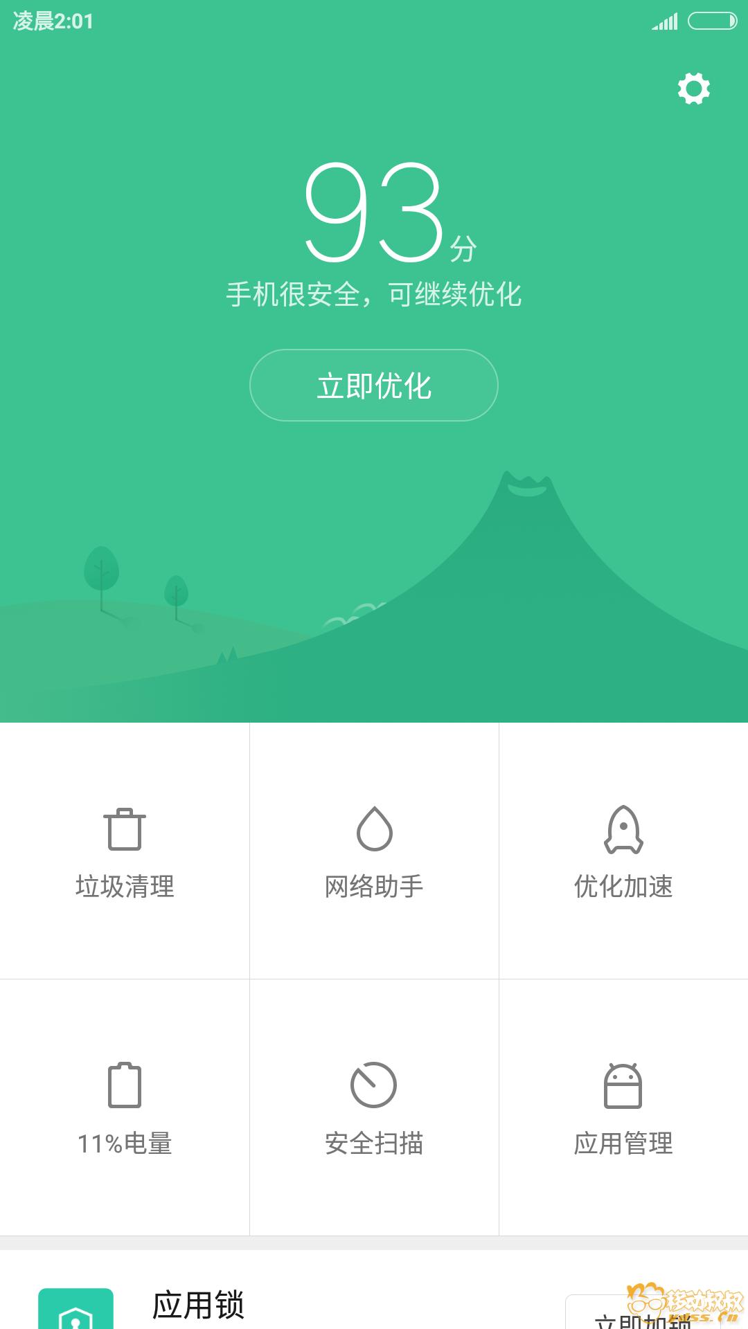 Screenshot_2018-01-29-02-01-55-509_com.miui.secur.png