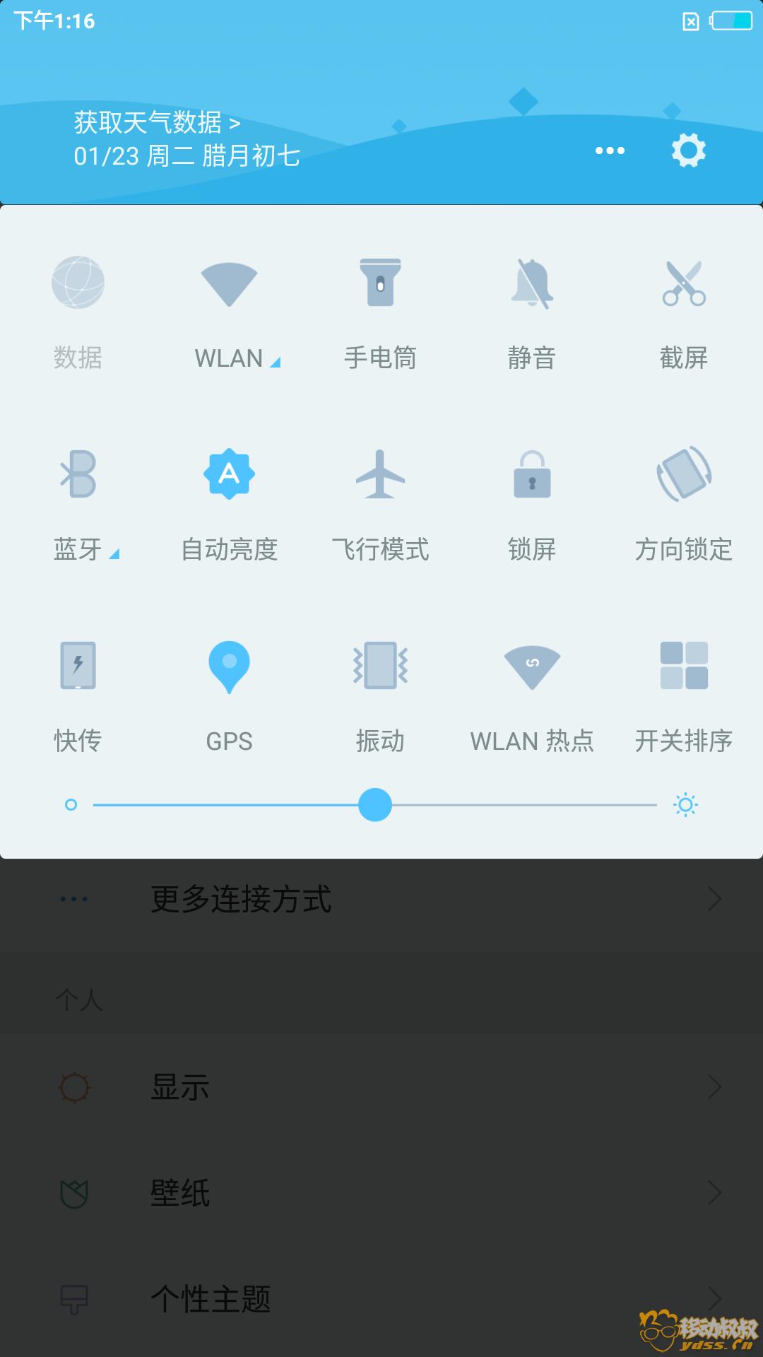Screenshot_2018-01-23-13-16-26-332_com.android.settings.png