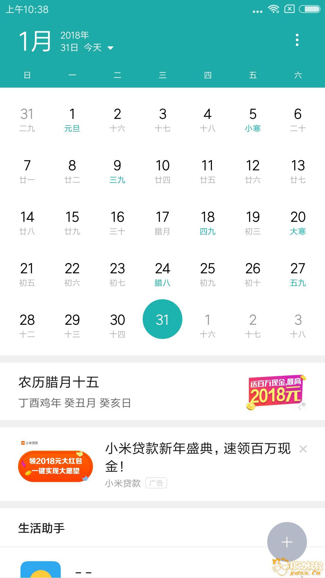 QQ图片20180131103945.png