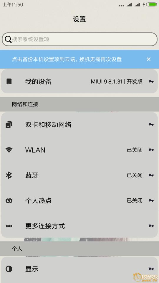 Screenshot_2018-01-31-11-50-59-602_com.android.settings.png
