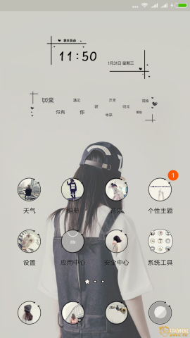 Screenshot_2018-01-31-11-50-39-340_com.miui.home.png