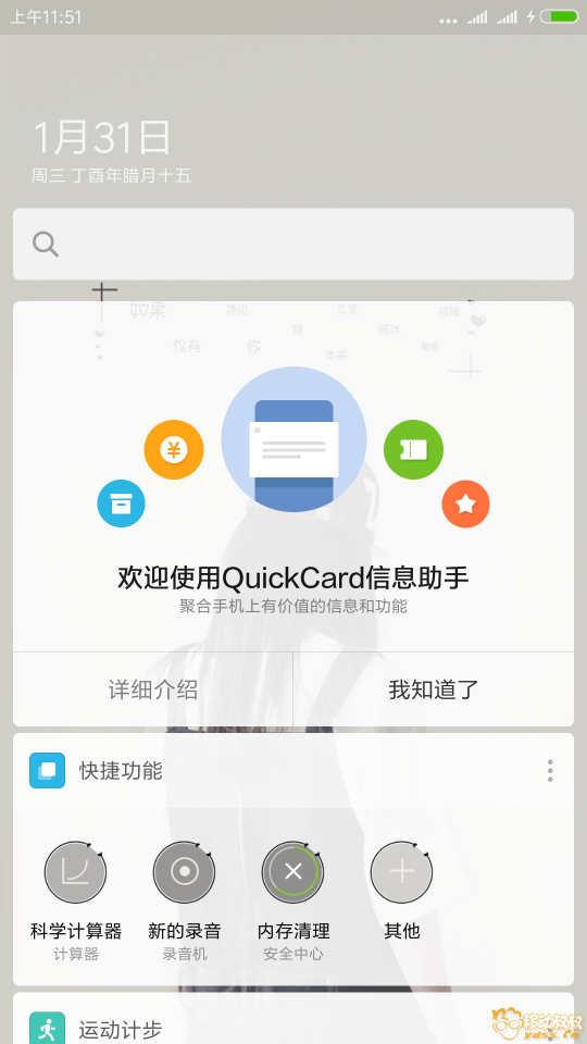 Screenshot_2018-01-31-11-51-58-926_com.miui.home.png