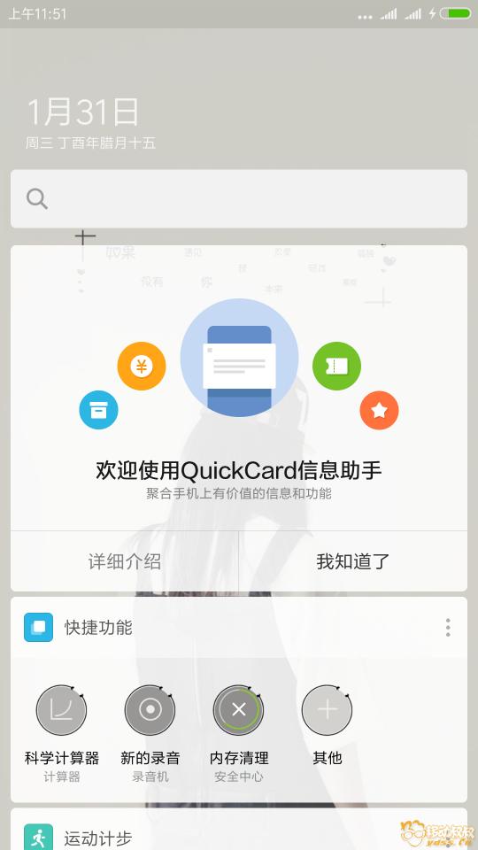 Screenshot_2018-01-31-11-51-58-926_com.miui.home.png