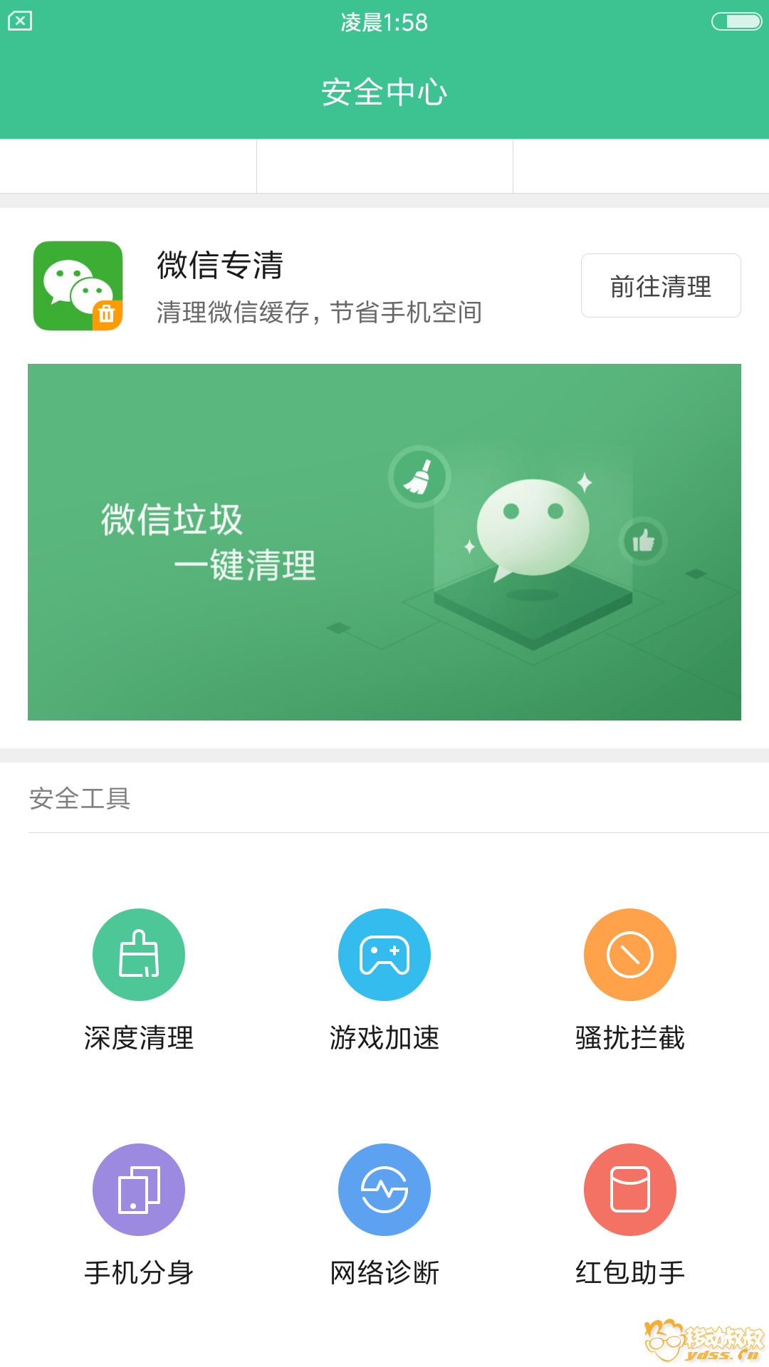 Screenshot_2018-02-03-01-58-50-692_com.miui.securitycenter.png