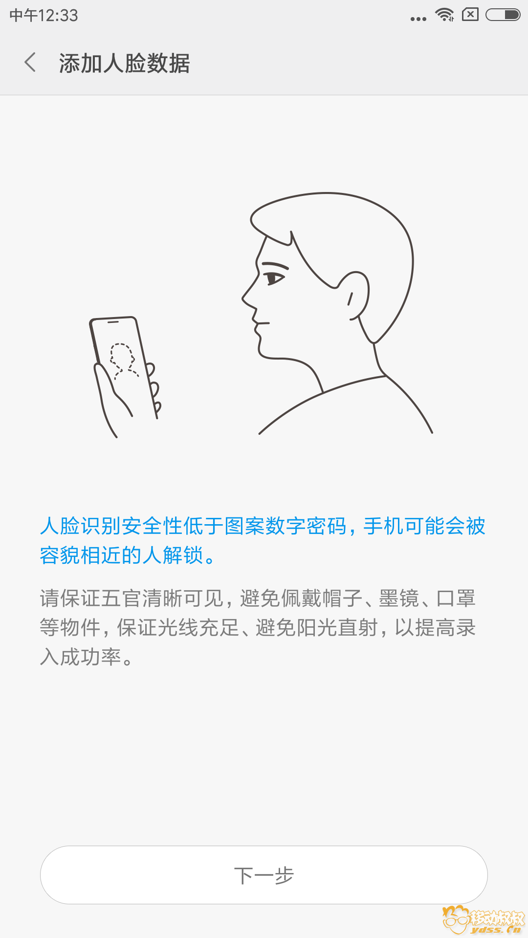 Screenshot_2018-02-04-12-33-57-639_com.android.keyguard.png