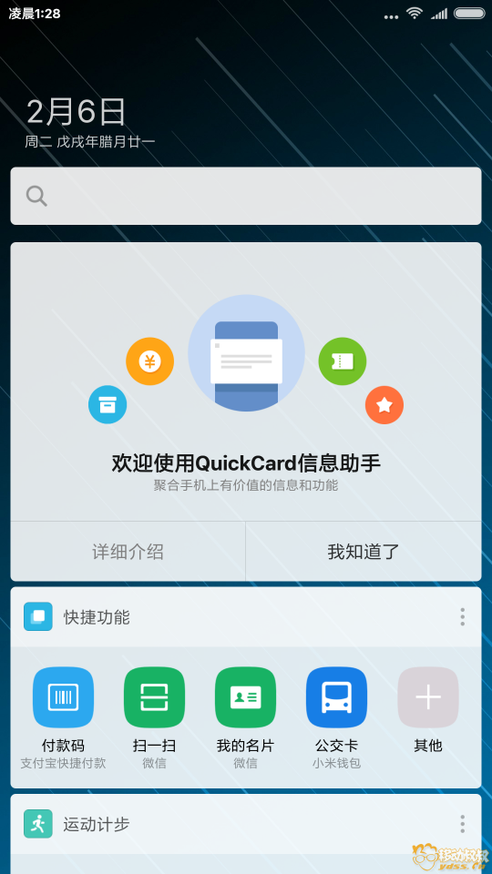 Screenshot_2018-02-06-01-28-34-316_com.miui.home.png