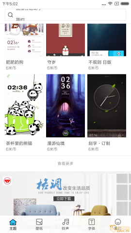 Screenshot_2018-02-06-17-02-52-056_com.android.thememanager.png
