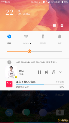 Screenshot_2018-02-07-12-27-23-202_com.miui.home.png